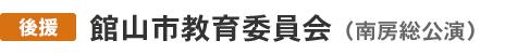 館山市教育委員会 後援(三島公演)
