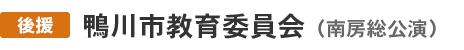鴨川市教育委員会 後援(三島公演)