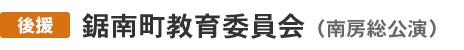 鋸南町教育委員会 後援(三島公演)